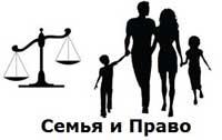 Семья и Право