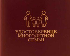 Удостоверения многодетной семьи