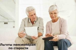 Льготы по старости