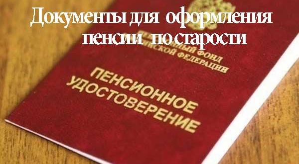 Пакет документов для оформления пенсии по старости