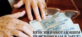 Пенсия работающим пенсионерам в 2017 году