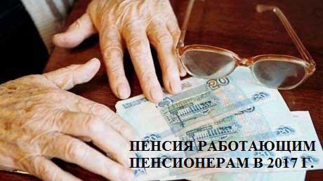 Налог работающим пенсионерам украина 2015
