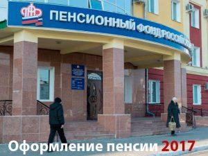 Оформление пенсии в 2017 году