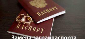Смена загранпаспорта при смене фамилии после вступления в брак