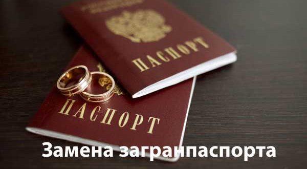 Нужно ли менять загранпаспорт при смене фамилии, сроки